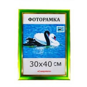 Фоторамка пластиковая 30х40, рамка для фото 2313-36