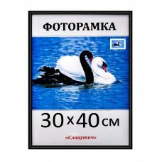 Фоторамка пластикова 30х40, рамка для фото 1411-101