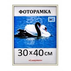 Фоторамка пластикова 30х40, рамка для фото 1411-2