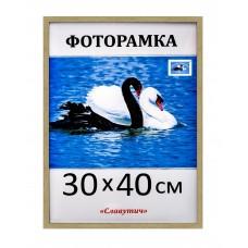 Фоторамка пластикова 30х40, рамка для фото 1411-603