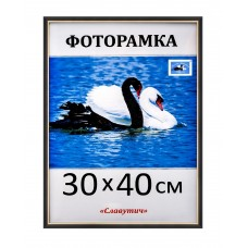 Фоторамка пластикова 30х40, рамка для фото 1415-101