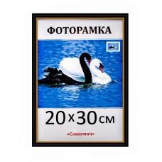Фоторамка пластикова 20х30, 1512-101