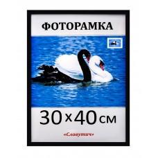 Фоторамка пластикова 30х40, рамка для фото 1611-101