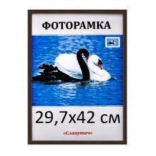 Фоторамка пластикова А3, рамка 29,7*42 для фото 1611-16