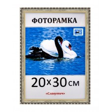 Фоторамка пластикова 20х30, 1713-1