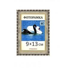 Фоторамка пластиковая 9х13, 1713-1