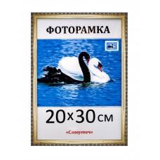 Фоторамка пластикова 20х30, 1713-3