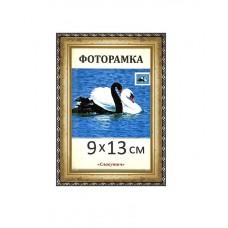 Фоторамка пластиковая 9х13, 1713-3