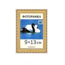 Фоторамка пластиковая 9х13, 1713-47