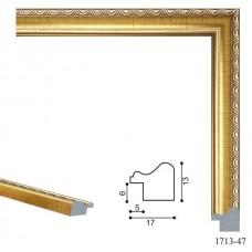 Рамка из багета (А)1713-47
