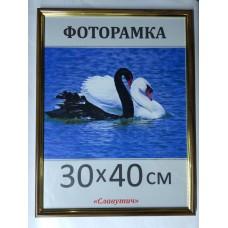 Фоторамка, пластиковая, 30*40, рамка, для фото, дипломов, сертификатов, грамот, вышивок1415-95