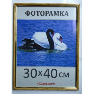 Фоторамка, пластиковая, 30*40, рамка, для фото, дипломов, сертификатов, грамот, вышивок 1415-94