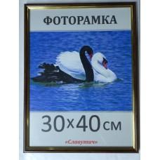 Фоторамка, пластиковая, 30*40, рамка, для фото, дипломов, сертификатов, грамот, вышивок 1415-06