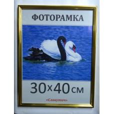 Фоторамка, пластиковая, 30*40, рамка, для фото, дипломов, сертификатов, грамот, вышивок1415-47