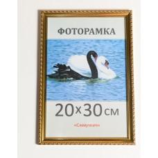 Фоторамка, пластиковая, 30*40, рамка, для фото, дипломов, сертификатов, грамот, вышивок 1713-47