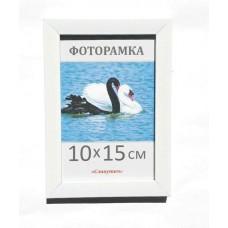Фоторамка, пластиковая, 10*15, А6,  рамка, для фото, дипломов, сертификатов, грамот, вышивок 1611-14
