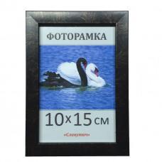 Фоторамка, пластиковая, 10*15, А6,  рамка, для фото, дипломов, сертификатов, грамот, вышивок 1611-23