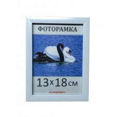 Фоторамка пластиковая 13х18, рамка для фото 1611-14