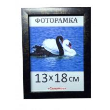 Фоторамка пластиковая 13х18, рамка для фото 1611-23