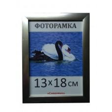 Фоторамка пластиковая 13х18, рамка для фото 1611-32