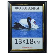 Фоторамка пластиковая 13х18, рамка для фото 1512-103