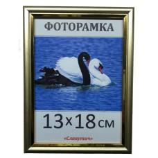 Фоторамка пластиковая 13х18, рамка для фото 1512-258