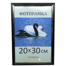 Фоторамка, пластиковая, 20*30, рамка, для фото, дипломов, сертификатов, грамот, вышивок  1512-130