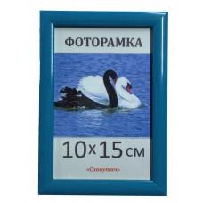 Фоторамка, пластиковая, 10*15, А6,  рамка, для фото, дипломов, сертификатов, грамот, вышивок 1411-1