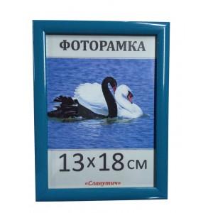 Фоторамка пластиковая 13х18, рамка для фото 1411-1