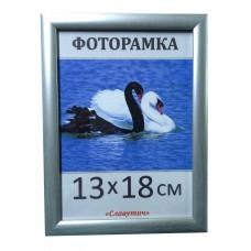 Фоторамка пластиковая 13х18, рамка для фото 1411-2