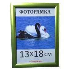 Фоторамка пластиковая 13х18, рамка для фото 1411-3