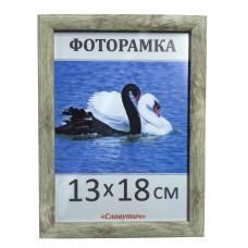 Фоторамка пластиковая 13х18, рамка для фото 1411-5