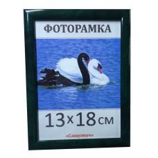 Фоторамка пластиковая 13х18, рамка для фото 1411-8