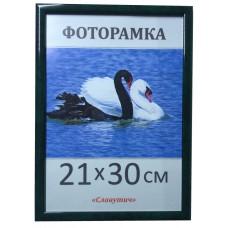 Фоторамка,пластиковая,А4,21х30, рамка,для фото, дипломов,сертификатов, грамот, вышивок 1411-8