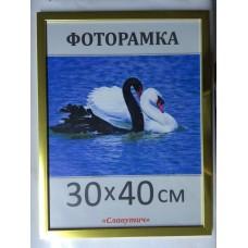 Фоторамка, пластиковая, 30*40, рамка, для фото, дипломов, сертификатов, грамот, вышивок 1611-18