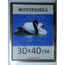 Фоторамка, пластиковая, 30*40, рамка, для фото, дипломов, сертификатов, грамот, вышивок 1611-32