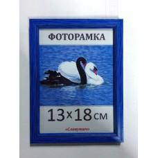 Фоторамка пластиковая 13х18, рамка для фото 165-11