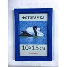 Фоторамка, пластиковая, 10*15, А6,  рамка, для фото, дипломов, сертификатов, грамот, вышивок 165-11