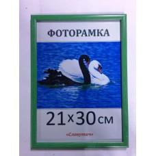 Фоторамка,пластиковая,А4,21х30, рамка,для фото, дипломов,сертификатов, грамот, вышивок 167-4