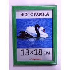 Фоторамка пластиковая 13х18, рамка для фото 167-4