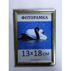 Фоторамка пластиковая 13х18, рамка для фото 167-7