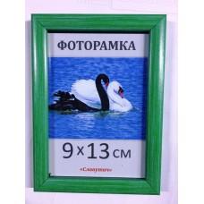 Фоторамка пластиковая 9х13, рамка для фото 167-4