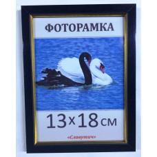 Фоторамка пластиковая 13х18, рамка для фото 166-5