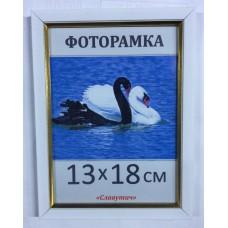 Фоторамка пластиковая 13х18, рамка для фото 166-65