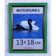 Фоторамка пластиковая 13х18, рамка для фото 166-83
