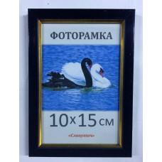Фоторамка, пластиковая, 10*15, А6,  рамка, для фото, дипломов, сертификатов, грамот, вышивок 166-5