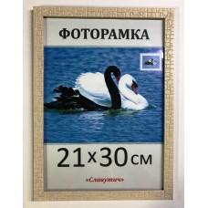 Фоторамка,пластиковая,А4,21х30, рамка,для фото, дипломов,сертификатов, грамот, вышивок 1611В-2