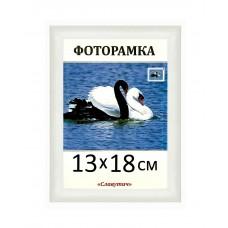 Фоторамка пластиковая 13х18, 1411-14