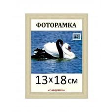 Фоторамка пластиковая 13х18, 1411-5
