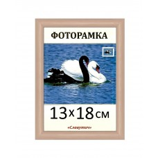 Фоторамка пластиковая 13х18, 1411-7
